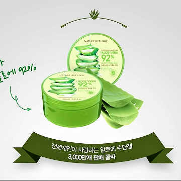 Nature Republic : Soothing and Moisture Aloe Vera