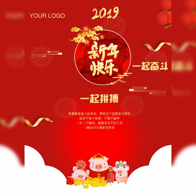 Happy Chinese New Year 2019 Happy New Year greeting card design free psd templates