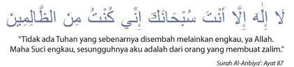 Sayyidul Istighfar ( Penghulu Istighfar )