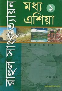 Madhya Ashia (part-1) by Rahul Sankrityayan ebook