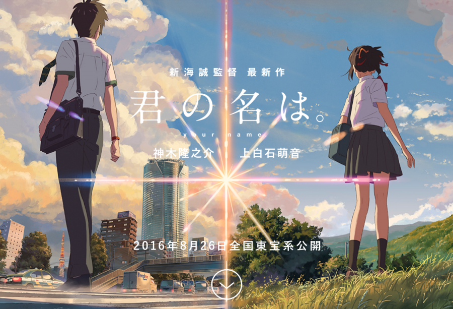 【情報】新海誠動畫新作《你的名字》2016年10月在臺灣上映 - 笑えばいいと思うよ