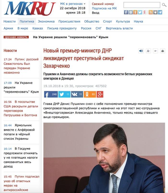 Пушилин назвал убитого спеслужбами РФ Захарченко отпетым преступником