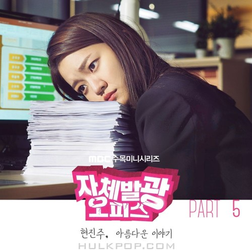 Hyun Jin Ju – Radiant Office OST Part.5