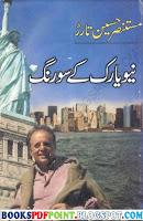 New York Ke 100 Rang Free Download by Mustansar Hussain Tarar Pdf Novel