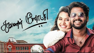 Saravanan Meenakshi Serial 16-01-2018 Vijay Tv Serial Watch Online