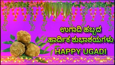 Ugadi Wishes in Kannada 2019