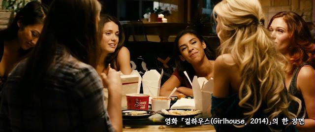 걸하우스(Girlhouse, 2014) scene 01
