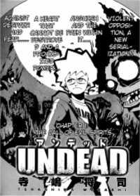 Undead (Terashima Masashi)