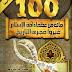تحميل كتاب مائة من عظماء أمة الإسلام غيروا مجرى التاريخpdf