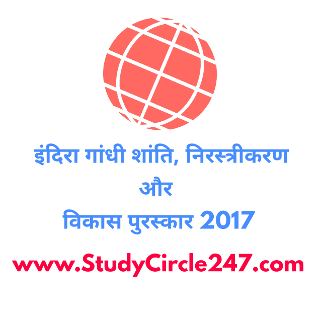 इंदिरा गांधी शांति, निरस्त्रीकरण और विकास पुरस्कार विजेता एवं पूर्व विजेता महत्वपूर्ण जानकारी सहित।