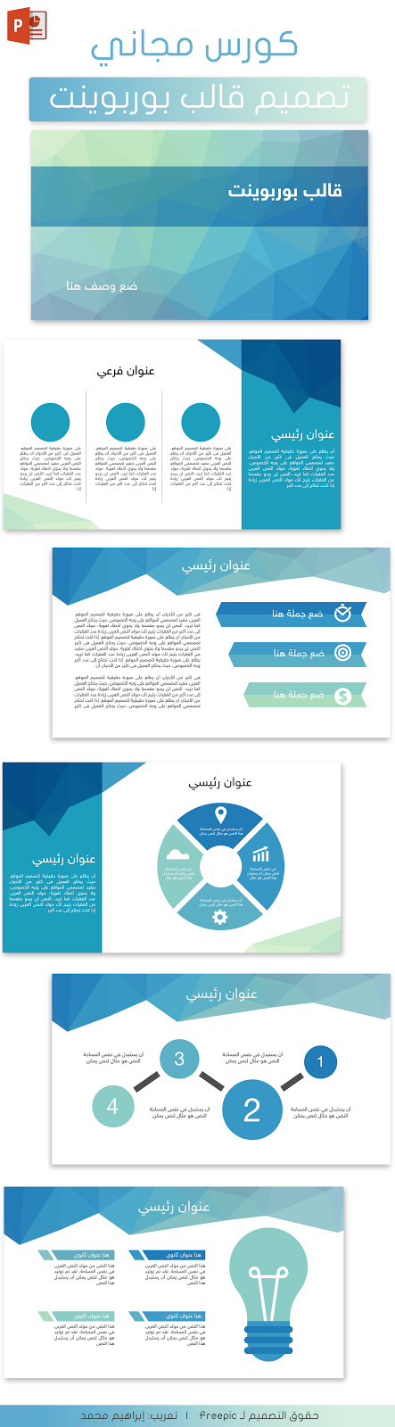 Template-powerpoint-arabic-2017