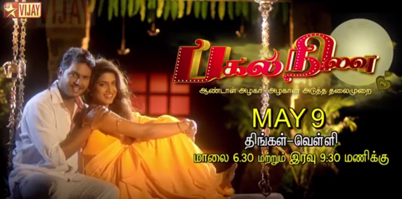 Pagal Nilavu 09-05-2016 Vijay TV Serial 09-05-16 Episode 01