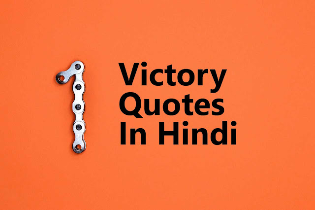 Victory Motivational Quotes In Hindi. Powerful Hindi Motivational & Inspirational Quotes.Best Hindi Inspiring Saying,Victory motivational quotes in hindi for students,Victory  hindi quotes about life and love,Victory hindi quotes in english,Victory motivational quotes in hindi with pictures,Victory truth of life quotes in hindi,Victory personality quotes in hindi,Victory motivational quotes in hindi,Victory motivational quotes in hindi,Victory Hindi inspirational quotes in Hindi ,Victory Hindi motivational quotes in Hindi,Victory Hindi positive quotes in Hindi ,Victory Hindi inspirational sayings in Hindi ,Victory Hindi encouraging quotes in Hindi ,Victory Hindi best quotes,inspirational messages Hindi ,Victory Hindi famous quote,Victory Hindi uplifting quotes,Victory Hindi motivational words,Victory motivational thoughts in Hindi ,Victory motivational quotes for work,Victory inspirational words in Hindi ,Victory inspirational quotes on life in Hindi ,Victory daily inspirational quotes Hindi,Victory motivational messages,success quotes Hindi ,Victory good quotes,Victory best motivational quotes Hindi ,Victory positive life quotes Hindi,Victory daily quotes,Victory best inspirational quotes Hindi,Victory inspirational quotes daily Hindi,Victory motivational speech Hindi,Victory motivational sayings Hindi,Victory motivational quotes about life Hindi,Victory motivational quotes of the day Hindi,daily motivational quotes in Hindi,inspired quotes in Hindi,inspirational in Hindi,positive quotes for the day in Hindi,Victory inspirational quotations  in Hindi ,Victory famous inspirational quotes  in Hindi ,Victory inspirational sayings about life in Hindi ,Victory inspirational thoughts in Hindi ,Victory motivational phrases  in Hindi ,Victory best quotes about life,Victory inspirational quotes for work  in Hindi ,Victory short motivational quotes  in Hindi ,Victory daily positive quotes,Victory motivational quotes for success famous motivational quotes in Hindi,Victory goo