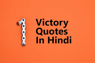 Victory Motivational Quotes In Hindi. Powerful Hindi Motivational & Inspirational Quotes.Best Hindi Inspiring Saying,Victory motivational quotes in hindi for students,Victory  hindi quotes about life and love,Victory hindi quotes in english,Victory motivational quotes in hindi with pictures,Victory truth of life quotes in hindi,Victory personality quotes in hindi,Victory motivational quotes in hindi,Victory motivational quotes in hindi,Victory Hindi inspirational quotes in Hindi ,Victory Hindi motivational quotes in Hindi,Victory Hindi positive quotes in Hindi ,Victory Hindi inspirational sayings in Hindi ,Victory Hindi encouraging quotes in Hindi ,Victory Hindi best quotes,inspirational messages Hindi ,Victory Hindi famous quote,Victory Hindi uplifting quotes,Victory Hindi motivational words,Victory motivational thoughts in Hindi ,Victory motivational quotes for work,Victory inspirational words in Hindi ,Victory inspirational quotes on life in Hindi ,Victory daily inspirational quotes Hindi,Victory motivational messages,success quotes Hindi ,Victory good quotes,Victory best motivational quotes Hindi ,Victory positive life quotes Hindi,Victory daily quotes,Victory best inspirational quotes Hindi,Victory inspirational quotes daily Hindi,Victory motivational speech Hindi,Victory motivational sayings Hindi,Victory motivational quotes about life Hindi,Victory motivational quotes of the day Hindi,daily motivational quotes in Hindi,inspired quotes in Hindi,inspirational in Hindi,positive quotes for the day in Hindi,Victory inspirational quotations  in Hindi ,Victory famous inspirational quotes  in Hindi ,Victory inspirational sayings about life in Hindi ,Victory inspirational thoughts in Hindi ,Victory motivational phrases  in Hindi ,Victory best quotes about life,Victory inspirational quotes for work  in Hindi ,Victory short motivational quotes  in Hindi ,Victory daily positive quotes,Victory motivational quotes for success famous motivational quotes in Hindi,Victory good motivational quotes in Hindi,Victory great inspirational quotes in Hindi,Victory positive inspirational quotes,Victory most inspirational quotes in Hindi ,Victory motivational and inspirational quotes,Victory good inspirational quotes in Hindi,Victory life motivation,Victory motivate in Hindi,Victory great motivational quotes in Hindi motivational lines in Hindi,Victory positive motivational quotes in Hindi,Victory short encouraging quotes,Victory motivation statement,inspirational motivational quotes,Victory motivational slogans in Hindi,Victory motivational quotations in Hindi,Victory self motivation quotes in Hindi,quotable quotes about life in Hindi ,Victory short positive quotes in Hindi,Victory some inspirational quotes,Victory some motivational quotes,Victory inspirational proverbs,Victory top inspirational quotes in Hindi ,Victory inspirational slogans in Hindi ,Victory thought of the day motivational in Hindi ,top motivational quotes,some inspiring quotations,motivational proverbs in Hindi,theories of motivation,motivation sentence,most motivational quotes,Victory daily motivational quotes for work in Hindi,Victory business motivational quotes in Hindi,motivational topics in Hindi,Victory new motivational quotes in Hindi,inspirational phrases,Victory best motivation,motivational articles,famous positive quotes in Hindi,latest motivational quotes,motivational messages about life in Hindi ,motivation text in Hindi ,Victory motivational posters in Hindi inspirational motivation inspiring and positive quotes  in Hindi  inspirational quotes about success words of inspiration quotes words of encouragement quotes words of motivation and  in Hindi encouragement,words that motivate and inspire,Victory motivational comments inspiration sentence motivational captions motivation and inspiration best motivational words,uplifting inspirational quotes encouraging inspirational quotes highly motivational quotes,Victory  encouraging quotes about life  in Hindi motivational taglines positive motivational words quotes of the day about life best encouraging quotes,Victory uplifting quotes about life inspirational quotations about life very motivational quotes in Hindi positive and motivational quotes in Hindi ,Victory motivational and inspirational thoughts  in Hindi,Victory  motivational thoughts  in Hindi quotes ,Victory good motivation spiritual motivational quotes a motivational quote,Victory best motivational sayings  in Hindi motivatinal  in Hindi motivational thoughts on life uplifting motivational quotes motivational motto,today motivational thought motivational quotes of the day success motivational speech  in Hindi quotes,Victory encouraging slogans in Hindi some positive quotes in Hindi ,Victory motivational and inspirational messages  in Hindi motivation phrase best life motivational quotes encouragement and inspirational quotes i need motivation,Victory great motivation encouraging motivational quotes,Victory  positive motivational quotes about life ,best Victory motivational thoughts quotes,Victory inspirational quotes motivational words about life the best motivation,Victory motivational status inspirational thoughts about life ,Victory  best inspirational quotes about life motivation for success in life,Victory stay motivated famous quotes about life need motivation quotes best inspirational sayings excellent motivational quotes,Victory inspirational quotes speeches motivational videos motivational quotes for students motivational inspirational thoughts,Victory quotes on encouragement and motivation motto quotes inspirationalbe motivated quotes quotes of the day inspiration and motivationinspirational and uplifting quotes get motivated quotes my motivation quotes inspiration motivational poems,Victory some motivational words,motivational quotes in english in Hindi what is motivation inspirational  in Hindi ,Victory motivational sayings motivational quotes quotes motivation explanation motivation techniques ,Victory great encouraging quotes in Hindi ,Victory motivational inspirational quotes about life some motivational speech encourage and motivation positive encouraging quotes positive motivational  in Hindi sayings,motivational quotes messages best motivational quote of the day,whats motivation best motivational quotation,good motivational speech words of motivation quotes it motivational quotes positive motivation inspirational words motivationthought of the day inspirational motivational best motivational and inspirational quotes motivational quotes for success in life in Hindi motivational strategies in Hindi motivational games motivational phrase of the day good motivational topics,motivational lines for life  in Hindi motivation tips motivational qoute motivation psychology message motivation inspiration,inspirational motivation quotes, in Hindi  inspirational wishes motivational quotation in english best motivational phrases,motivational speech motivational quotes sayings motivational quotes about life and success topics related to motivation motivationalquote i need motivation quotes importance of motivation positive quotes of the day motivational group motivation some motivational thoughts motivational movies inspirational motivational speeches motivational factors,quotations on motivation and inspiration motivation meaning motivational life quotes of the day good motivational sayings,good and inspiring quotes motivational wishes motivation definition motivational songs best motivational sentences, motivational sites best quote for the day inspirational, matt foley motivational speaker motivational tapes,running motivation quotes interesting motivational quotes motivational n inspirational quotes quotes related to motivation,motivational quotes about people motivation quotes about life best inspirational motivational quotes motivational sayings for life motivation  in Hindi test motivational motto in life good encouraging quotes motivational quotes by a motivational thought in Hindi ,emotional motivational quotes best motivational captions motivational activities motivational ideas inspiration sayings,a good motivational quote good motivational thoughts good motivational phrases best inspirational thoughts motivational sports quotes real motivational quotes,quotes about life and motivation motivation sentences for life,define motive,any motivational quotes,Victory nice motivational quotes  in Hindi motivational tools  in Hindi strong motivational quotes motivational quotes and inspirational quotes a motivational messageI good motivational lines caption about motivation about motivation need some motivation quotes serious motivational quotes some motivation motivational person quotes best motivational thought of the day uplifting and motivational quotes a great motivational quote famous motivational phrases motivational quotes and thoughts motivational new quotes inspirational  in Hindi thoughts  in Hindi and motivational quotes in Hindi maslow motivation good and motivational quotes in Hindi powerful motivational quotes  in Hindi best quotes about motivation and inspiration positive motivational quotes for the day,the best uplifting quotes inspirational words and quotes  in Hindimotivation research,english quotes motivational some good motivational quotes good motivational captions, in Hindi good inspirational quotes about life  in Hindi wise motivational quotes in Hindi ,Victory best life motivation caption for motivation i need some motivation quotes motivation & inspiration quotes inspirational words of motivation good encourage life quotes in Hindi motivation in full motivational quotes quotes of inspiring life positive motivational phrases good motivational  in Hindi quotes for life famous motivational quotations inspirational sayings to encourage,motivation motivational quotes,daily motivation inspiring quotes in Hindi  of encouragement motivational philosophy quotes  in Hindi good quotes encouragement more motivational quotes what is the meaning of motivation,Victory inspirational phrases about life,Victory social motivation some motivational quotes about life in Hindi ,best motivational proverbs  in Hindi motivational quotes for motivation,life and inspirational quotes,Victory beautiful motivational quotes motivational quotes and messages in Hindi i need a motivational quote  in Hindi good proverbs on motivation good sentences for motivation,beautiful quotes inspiration motivation in Hindi motivation in education motivational proverbs and sayings quotes of inspiration in life motivation famous quotes in Hindi  a quote about motivation motivational cards a good motivation, motivational quotes i motivational quotes for yoU best motivational motto,well known motivational quotes,inspiration life quotes,inspirational sayings about motivation in Hindi inspiring words to motivate list of motivational thoughts,motivational q,motivation scale motivation quote of the day what's a motive in Hindi ,Victory motivational lifestyle quote positive quotes about motivation quotes and motivation  in Hindi to motivate someone quotes,Victory quotes regarding motivation give me some motivational quotes need some inspiration quotes define the term motivation in Hindi  good inspirational captions motivate someone quotes inspirational motivational phrases explain the meaning of the term motivation famous quotes about motivation and inspiration helpful motivational quotes in Hindi ,Victory quotes motivations positive motivational statements in Hindi ,Victory what is the definition of motivation de motivation what is motivated motivational quotes and phrases in Hindi motivation life quotes in Hindi  management and motivation personal motivation quotes what is motivational speech,motivational life quotes and sayings quotes  in Hindi about succeeding in life,Victory  motivation quotes for life in Hindi ,Victory inspirational thoughts on motivation motivational enhancement motivation though programming motivation motivation inspiration quotes for life,motivation code inspirational motivational quotes of the day motivational and inspirational quotes on life in Hindiwhat does motive mean quotes motivation in life inspirational quotes success motivation inspiration quotes on life motivating quotes and sayings inspiration and motivational quotes,motivation for friends motivation meaning and definition inspirational sentences about life good inspiration quotes quote of motivation the day inspirational or motivational quotes motivation system in Hindi my inspiration in life quotes motivational terms explain the term motivation inspirational words about life,Victory some inspirational quotes about life inspiration quotes of life,Victory motivational qoute of the day ,Victory best quotes about inspirational life give me some motivation best motivational quotes for students motivational wishes quotes in Hindi,Victory great motivational quotes for life what is meant by the term motivation in Hindifamous quotes inspirational motivational,Victory motivational quotes and meaning,nice and inspirational quotes in Hindi,Victory life inspiration qoutes,quotes on inspirational life best inspiring quotes on life m0tivational quotes quote about encouragement in life,explain the meaning of motivation,motivational coats quotes inspiration quotes life motivational speech meaning in Hindi motivational quotes and sayings in Hindi ,get the definition of motivation inspirational uplifting quotes about life meaning of the term motivation,good motivational quotes or sayings motivation description nice motivation motivational quotes,Victory inspiration motivational quotes qoute motivation,the best inspirational quotes about life good motivational words best quotes for inspiring life,motivation and inspirational quotes best motivation for life motivation is a quotes on inspiration on life,inspirational qoute about life,Victory motivation what is it,simple definition of motivation,qoute about motivation,inspirational and motivational sayings,motivational motivational quotes motivational quotes for everyone,motivation dictionary,Victory what is good  in Hindimotivation,Victory what are some motivations motive show,inspirational motivations,qoute of motivation nice and positive quotes i can motivational quotes,Victory famous inspirational quotes about life,what do you understand by the term  in Hindimotivation,motivation to live quotes how to define motivation positive ,Victory motivational quotes for life,you are the best motivation quotes of encouragement about life in Hindi do it motivational quotes a inspirational quote about life define inspirational motivation what does the term motivation mean best quotes motivation life,life inspirational qoute motivational qoute for the day,Victory  is motivational a word in Hindi inspirational quotes to do better,what is a motivational quote motivational quotes to do better quotes that will motivate you motivational quotes on encouragement life quotes inspirational quotes what is the definition of motivated motival quote is motivation in Hindi ,Victory qoute for motivation what do u mean by motivation what does motivation,motivational techniques definition beautiful motivational quotes on life what are motivational words,i will motivation quote quotation life quotes that are inspiring,Victory motivating inspirational quotes,nice inspirational quotes vational quotes  in Hindi