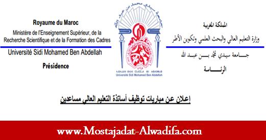 جامعة سيدي محمد بن عبد الله -فاس مباراة توظيف 08 أساتذة التعليم العالي مساعدين؛ آخر أجل هو 16 نونبر 2016