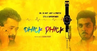 Dhick Dhick – New Short Film 2018