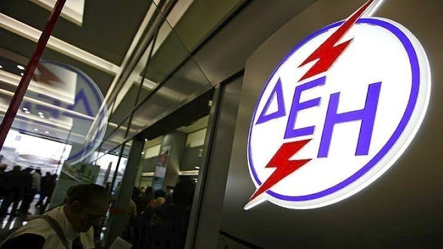 Πνιγμένη στα χρέη ΔΕΗ - Αυξήσεις στο ηλεκτρικό ρεύμα