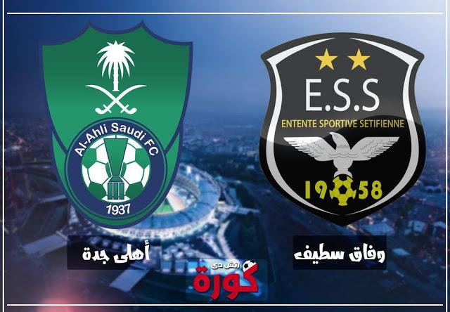 مشاهدة مباراة الاهلي السعودي ووفاق سطيف بث مباشر 28-10-2018 كأس زايد للأندية الأبطال