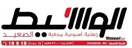 جريدة وسيط الصعيد عدد الجمعة 30 سبتمبر 2016