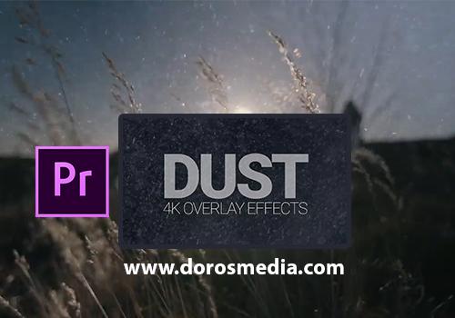 اضافات ادوبي بريمير فيديوهات غبارية  لأعمال المونتاج المختلفة DUST – 4K Dust Overlays Premiere Pro