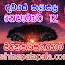Lagna Palapala Ada Dawase  | ලග්න පලාපල | Sathiye Lagna Palapala 2020 | 2020-11-12