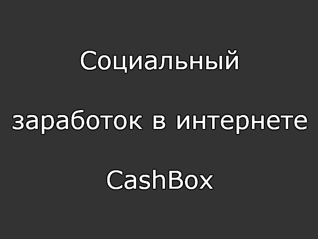 Социальный заработок в интернете CashBox