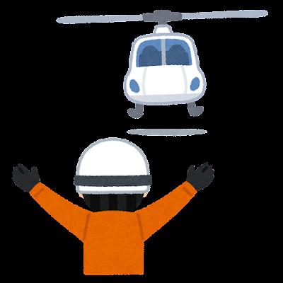 ヘリコプターの誘導のイラスト