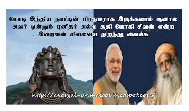 #112 feet tall#Adiyogi#Coimbatore#Hindu god#India#Isha foundation#Lord shiva#Maha shivratri#Maha yoga yagna#Narendra modi#Newstracker#Sadhguru jaggi vasudev#Shiva#Tamil nadu #avargal #unmaigal