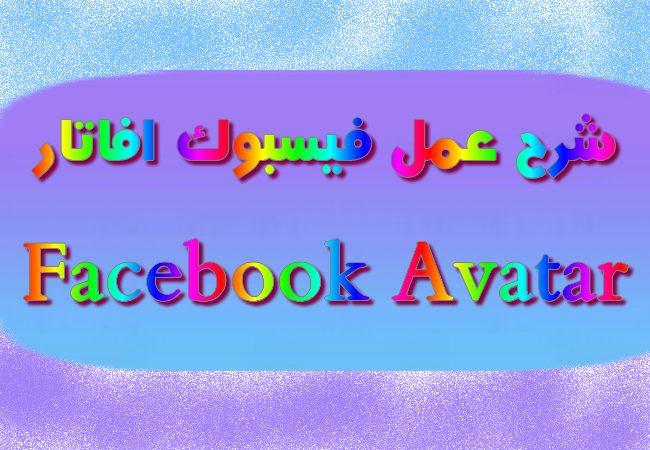 شرح عمل فيسبوك افاتار Facebook Avatar بالصور