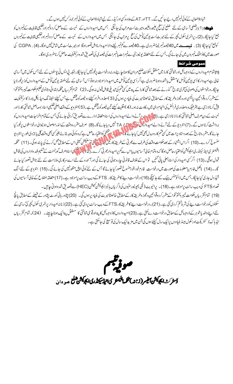 Directorate Of Elementary & Secondary Education KPK District Mardan Female Jobs 2019