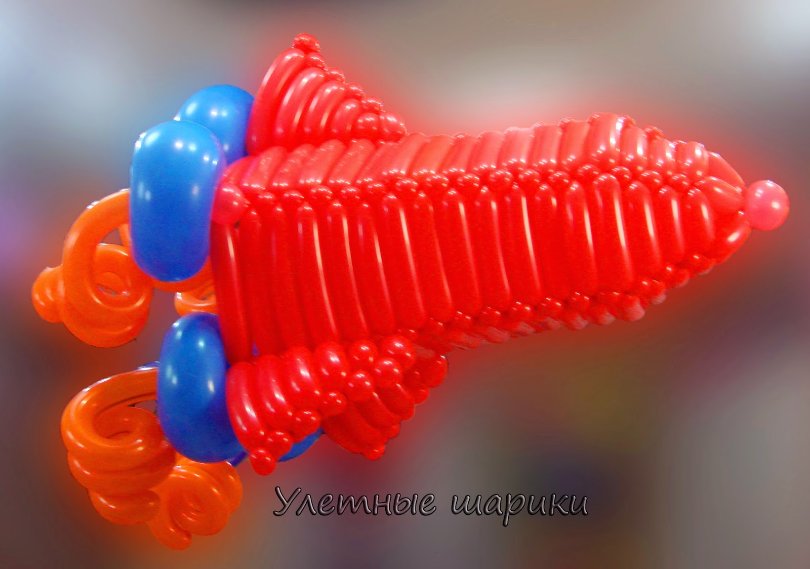 Ракета из воздушных шариков