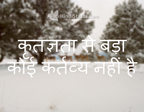 Duties - HindiStatus
