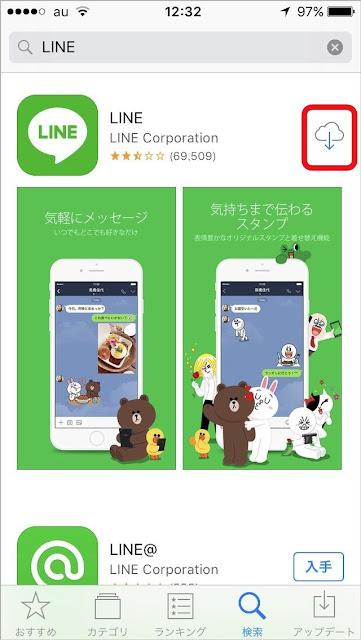 LINEアプリをダウンロード