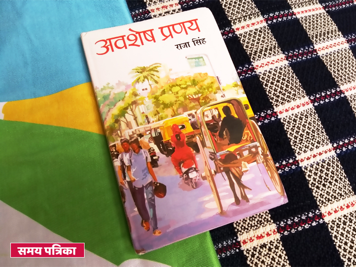 avashesh pranay hindi book
