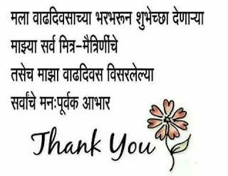 birthday return wishes in marathi
