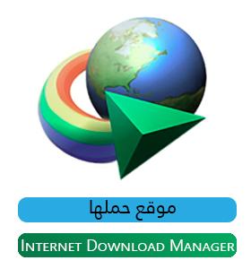 تحميل برنامج التحميل انترنت داونلود مانجر العربي Download Internet Download Manager 2019