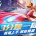 【遊戲】Garena極速領域 7-11序號整理