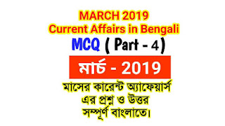 current affairs - March-2019 MCQ in Bengali part-4