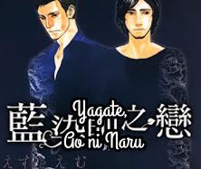 Yagate, Ao ni Naru