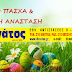 Το τυπογραφείο ΔΟΝΑΤΟΣ  στη Παλλήνη, σας εύχεται για τις άγιες μέρες του Πάσχα