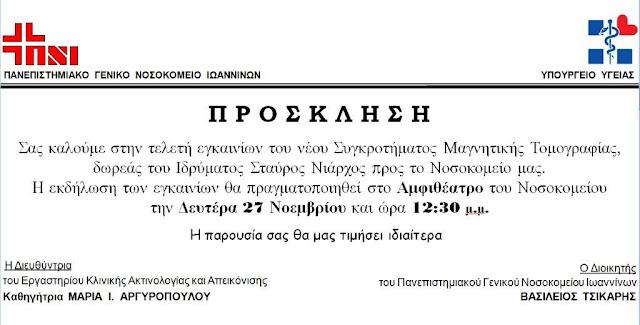 Πανεπιστημιακό Νοσοκ.Ιωαννίνων:Νέο συγκρότημα Μαγνητικής Τομογραφίας απο το Ιδρυμα Σταύρος Νιάρχος