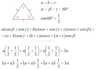 Равносторонний треугольник. Теорема косинусов. Математика для блондинок.
