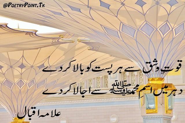 Kowat e Washt Se Hr Posht Ko Bala Kr De // Allama Muhammad Iqbal Islamic poetry