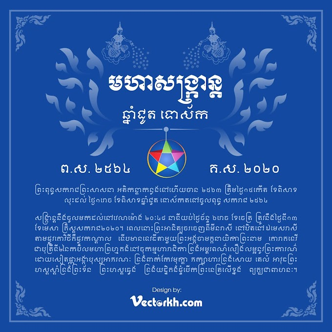 khmer new year 2020 vector poster khmer new year free vector 04