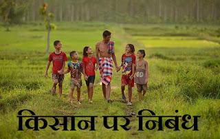 किसान पर निबंध। Farmer Essay in Hindi