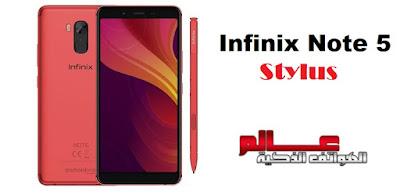 مواصفات جوال انفينكس ستايل Infinix Note Stylus