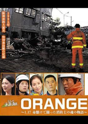 Orange – 1.17 Inochigakede Tatakatta Shouboushi no Monogatari [SP] 2015  ออเรนจ์ – 1.17 วีรกรรมนักสู้กู้ชีวิต
