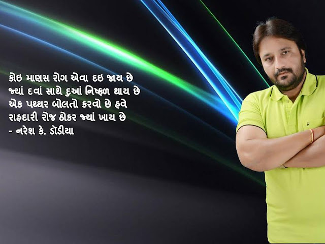 कोइ माणस रोग एवा दइ जाय छे Gujarati Muktak By Naresh K. Dodia