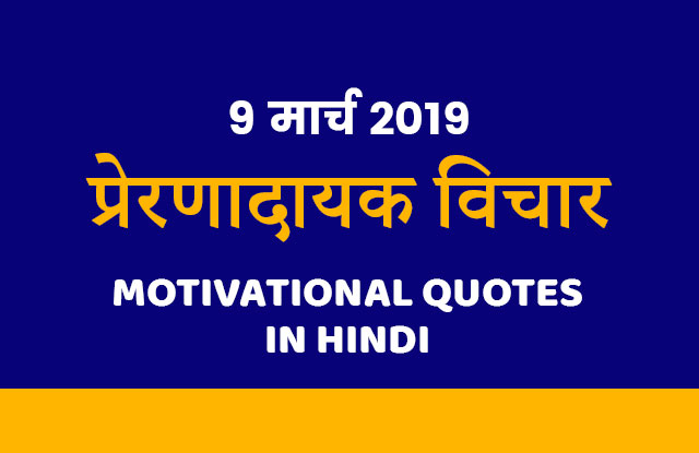 Hindi quotes, Motivational quotes, motivational quotes in hindi, best hindi quotes, quotes in hindi,
