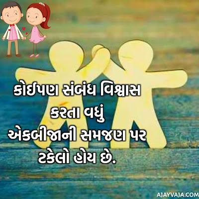 Gujarati best shayari